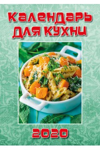 00011 Эрудит. Календарь для кухни - 2020 (Формат А4, настенный)
