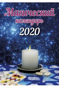00010 Эрудит. Магический календарь - 2020 (Формат А4, настенный)