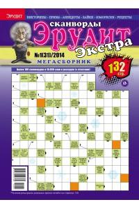Сканворды Экстра Эрудит Мегасборник №01-2014, электронная версия, формат А4, pdf