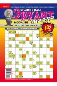 Сканворды Экстра Эрудит Мегасборник №12-2013, электронная версия, формат А4, pdf