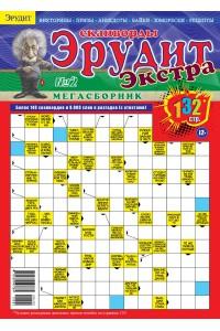Сканворды Экстра Эрудит Мегасборник №02-2015, электронная версия, для печати, формат А4, pdf