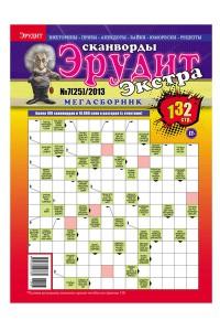 Сканворды Экстра Эрудит Мегасборник №07-2013, электронная версия, формат А4, pdf