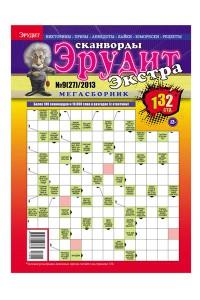Сканворды Экстра Эрудит Мегасборник №09-2013, электронная версия, формат А4, pdf