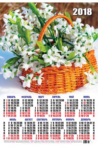 00032 Корзинка - 2018 (Листовой календарь А2)