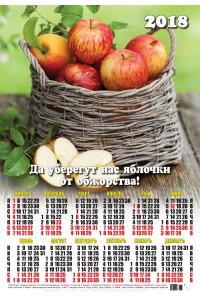 00062 Яблочки - 2018 (Листовой календарь А2)