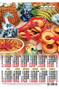 000232 Баранки - 2022 (Листовой календарь, формат А2)