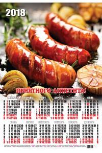 00232 Колбаски- 2018 (Листовой календарь А2)
