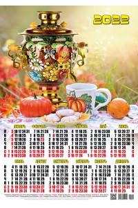 000233 Самовар - 2022 (Листовой календарь, формат А2)