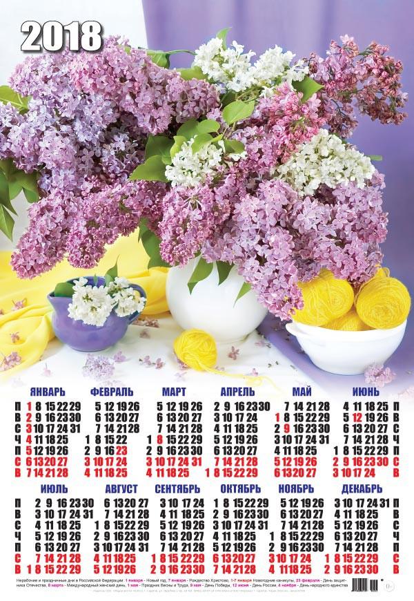 Календари с сиренью