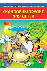 Сканворды Эрудит для детей №59-2016, электронная версия, формат А4, pdf