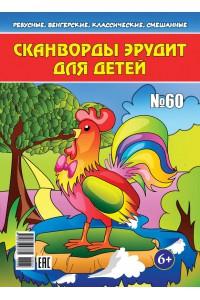 Сканворды Эрудит для детей №60-2016, электронная версия, формат А4, pdf