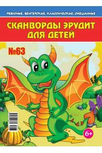 Сканворды Эрудит для детей №63-2016, электронная версия, формат А4, pdf