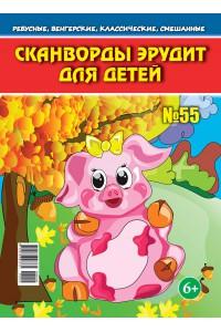Сканворды Эрудит для детей №55-2016, электронная версия, формат А4, pdf