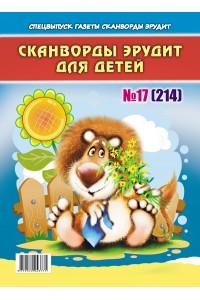 Эрудит для детей №17 (бумажная версия-оригинал)