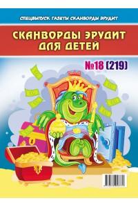 Эрудит для детей №18 (бумажная версия-оригинал)