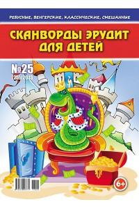 Эрудит для детей №25 (бумажная версия-оригинал)