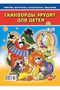 Эрудит для детей №26 (бумажная версия-оригинал)