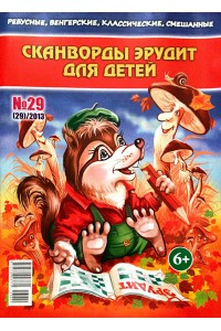 Эрудит для детей №29 (бумажная версия-оригинал)