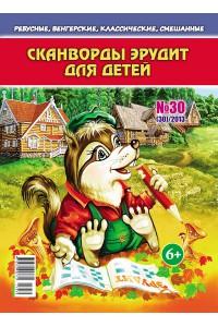 Сканворды Эрудит для детей №30-2013, электронная версия, формат А4, pdf