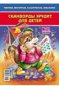 Сканворды Эрудит для детей №31-2013, электронная версия, формат А4, pdf