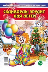 Сканворды Эрудит для детей №33-2014, электронная версия, формат А4, pdf