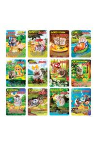 Набор №1 - (12 видов по 10 шт) - Карманные календари Знаки зодиака - 2020