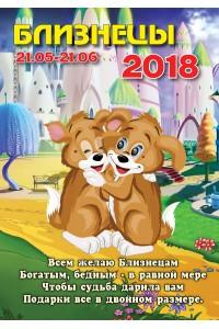 Близнецы - 2018 (карманный календарь)