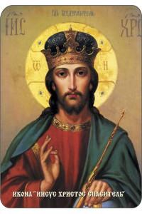 к012 Иисус- 2018 (карманный календарь)