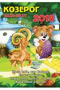 Козерог - 2018 (карманный календарь)