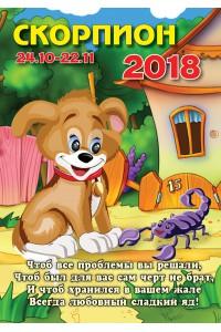 Скорпион - 2018 (карманный календарь)