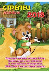 Стрелец - 2018 (карманный календарь)