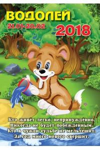 Водолей - 2018 (карманный календарь)
