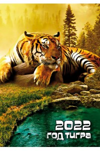 200-012 Карманный календарь. У озера - 2022