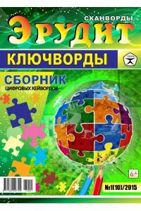 Ключворды Эрудит №01-2015, электронная версия, для печати, формат А4, pdf