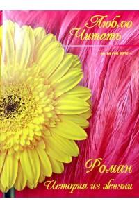 журнал Люблю Читать №14-2012 (бумажная версия-оригинал)