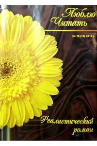 журнал Люблю Читать №15-2012 (бумажная версия-оригинал)
