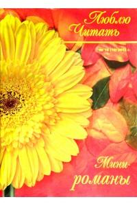 журнал Люблю Читать №16-2012 (бумажная версия-оригинал)