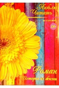 журнал Люблю Читать №17-2012 (бумажная версия-оригинал)