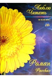 журнал Люблю Читать №18-2012 (бумажная версия-оригинал)