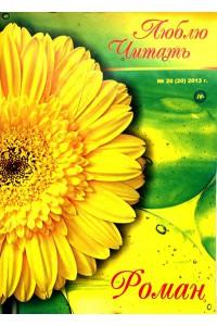 журнал Люблю Читать №20-2013 (бумажная версия-оригинал)