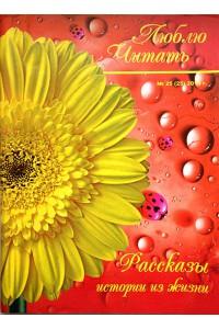 журнал Люблю Читать №25-2013 (бумажная версия-оригинал)