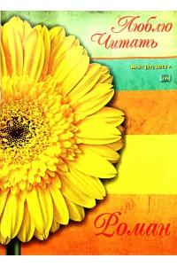 журнал Люблю Читать №27-2013 (бумажная версия-оригинал)