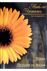 журнал Люблю Читать №1-2011 (бумажная версия-оригинал)