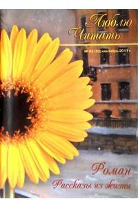 журнал Люблю Читать №3-2011 (бумажная версия-оригинал)