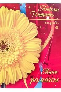 журнал Люблю Читать №21-2013 (бумажная версия-оригинал)