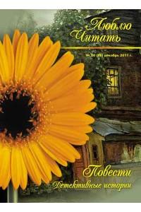 журнал Люблю Читать №6-2011 (бумажная версия-оригинал)