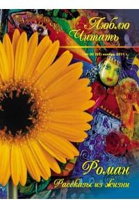 журнал Люблю Читать №5-2011 (бумажная версия-оригинал)