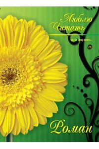 журнал Люблю Читать №22-2013 (бумажная версия-оригинал)