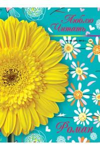журнал Люблю Читать №24-2013 (бумажная версия-оригинал)