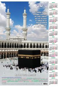 00050 Мечеть аль-Харам в Мекке - 2018 (бумажная версия-оригинал)